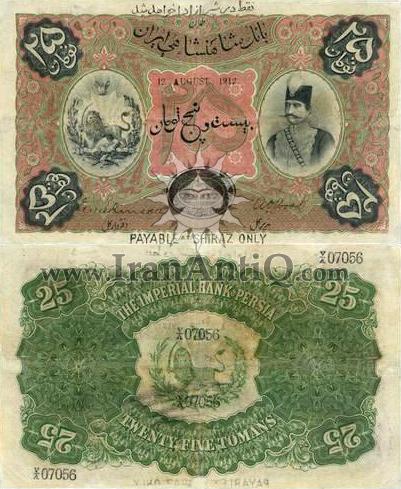 اسکناس 25 تومان ناصرالدین شاه قاجار - Iran 25 Toman Banknote