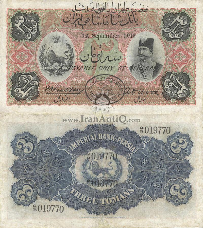 اسکناس سه تومان ناصرالدین شاه قاجار - Iran Qajar 3 toman banknote