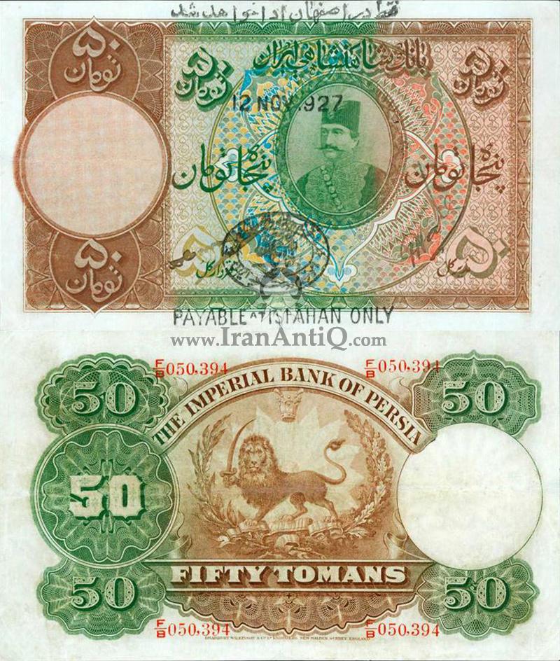 اسکناس 50 تومان (پنجاه تومان) ناصرالدین شاه قاجار - Iran 50 toman banknote