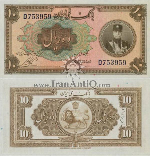 اسکناس 10 ریال (ده ریال) رضا شاه پهلوی - Iran Reza Shah 10 rials banknote
