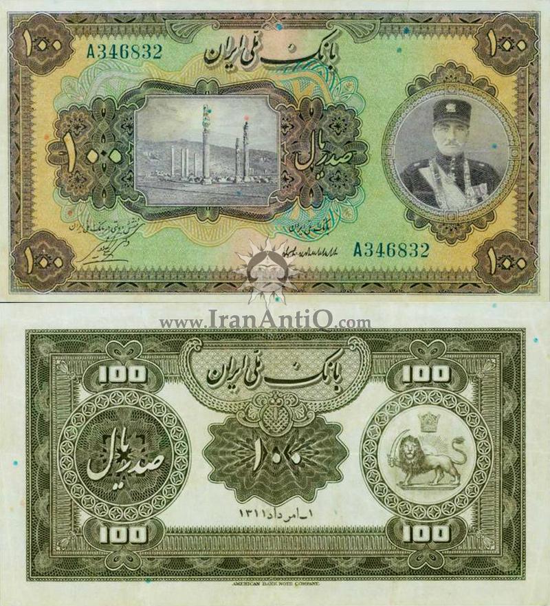 اسکناس 100 ریال (یکصد ریال) رضا شاه پهلوی - Iran 100 rials pahlavi banknote