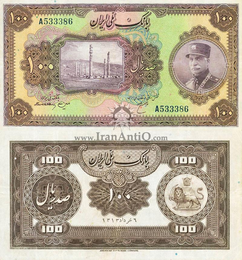 اسکناس 100 ریال (یکصد ریال) رضا شاه پهلوی - Iran Pahlavi 100 rials banknote