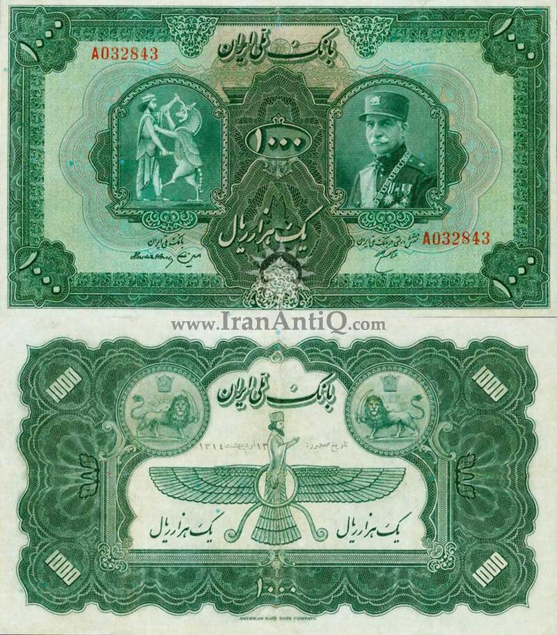 اسکناس 1000 ریال (یک هزار ریال) رضا شاه پهلوی - Iran pahlavi banknote 1000 rials