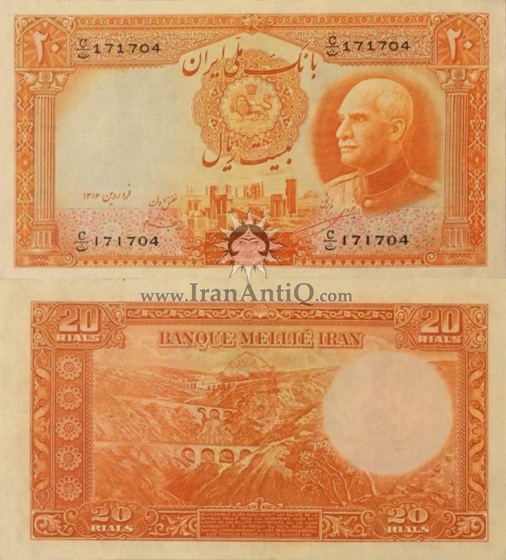 اسکناس بیست ریال پشت لاتین رضا شاه پهلوی - Iran Pahlavi 20 rials banknote