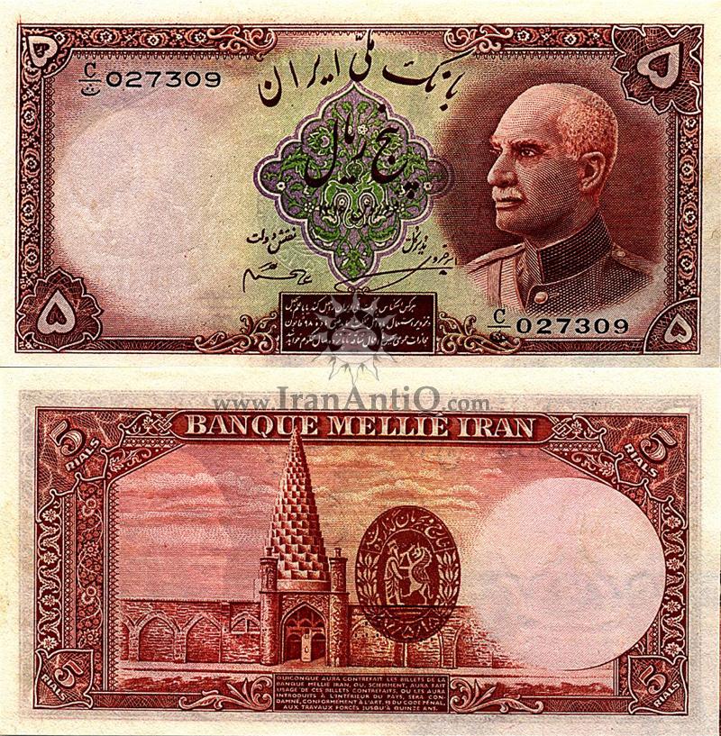 اسکناس 5 ریال (پنج ریال) رضا شاه پهلوی - Iran Reza Shah 5 rials banknote