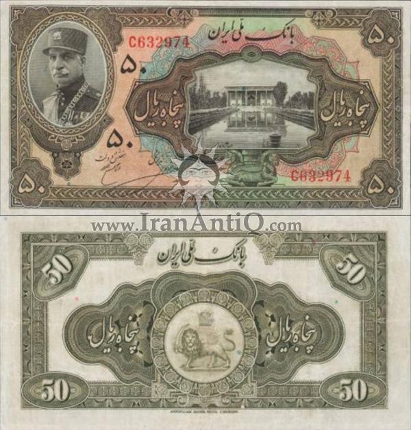 اسکناس 50 ریال (پنجاه ریال) رضا شاه پهلوی - Iran 50 rials Pahlavi banknote
