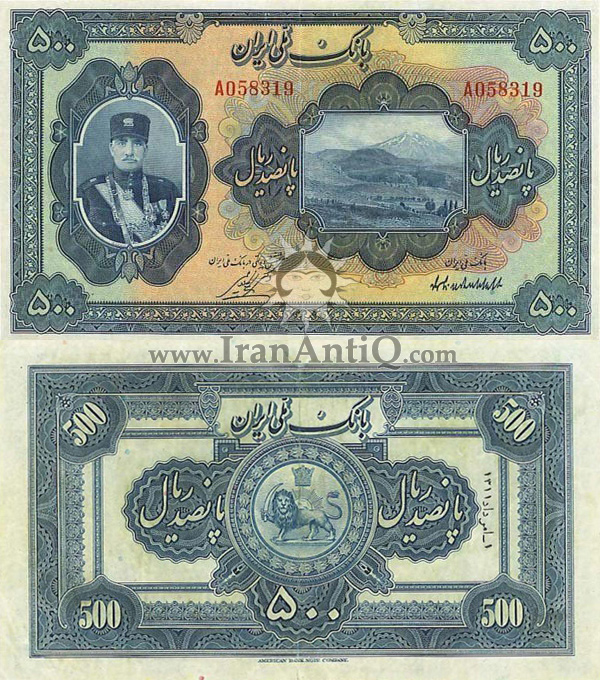اسکناس 500 ریال (پانصد ریال) رضا شاه پهلوی - Iran Pahlavi banknote 500 rials