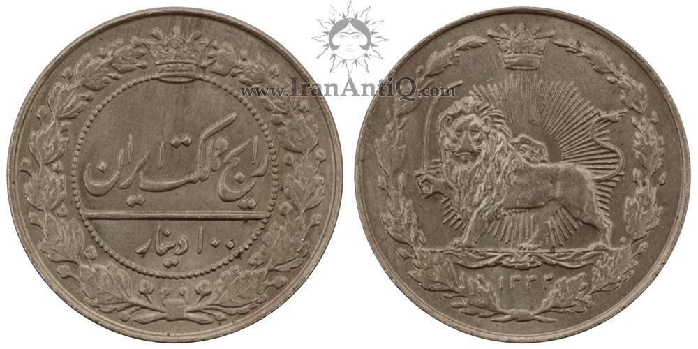 سکه 100 دینار احمد شاه قاجار - Iran Qajar 100 dinars coin