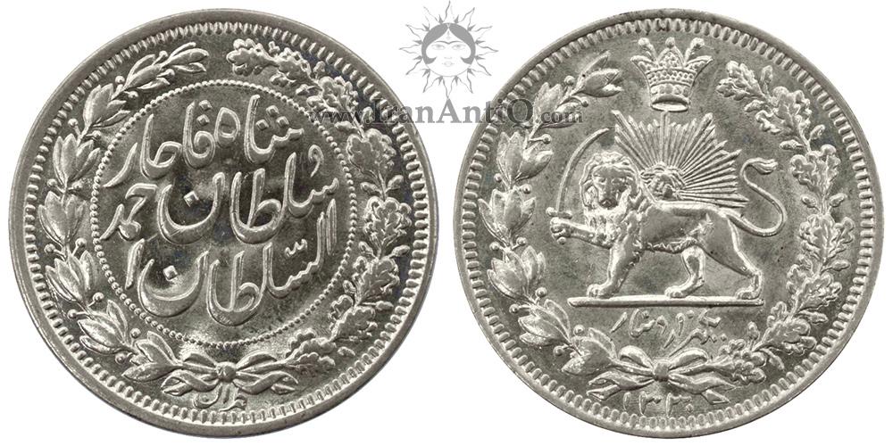 سکه 1000 دینار احمد شاه قاجار - Iran Qajar 1000 dinars coin
