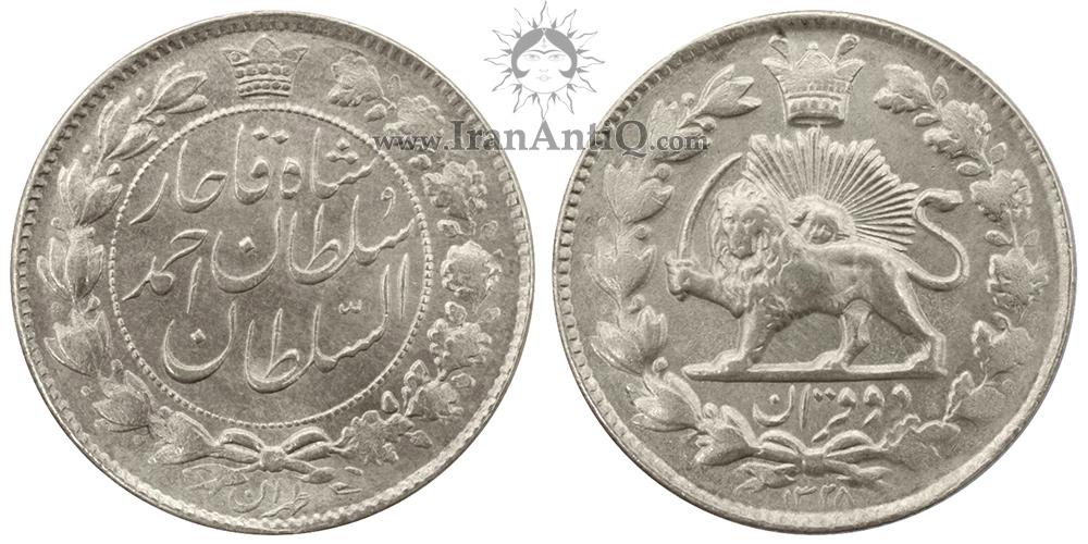 سکه 2 قران احمد شاه قاجار - Iran Qajar 2 Qiran coin