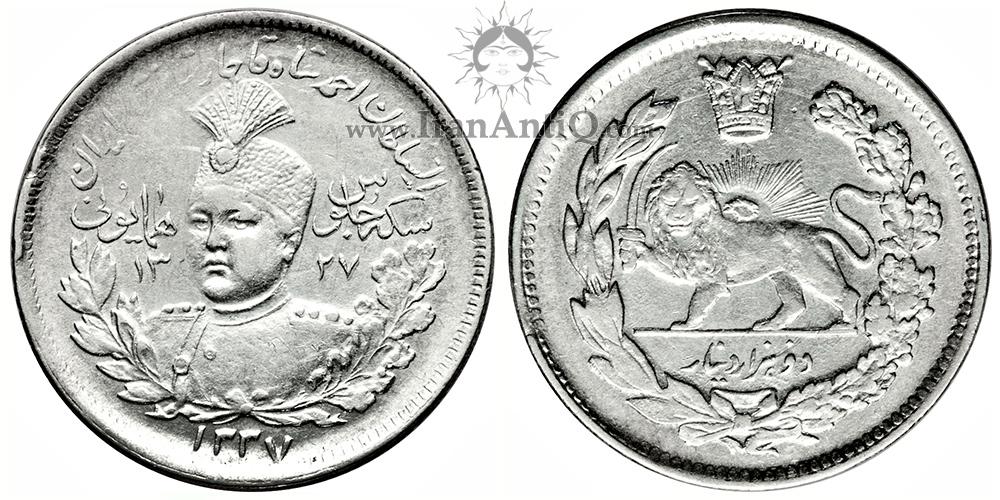 سکه 2000 دینار جلوس احمد شاه قاجار - Iran Qajar 2000 dinars coin