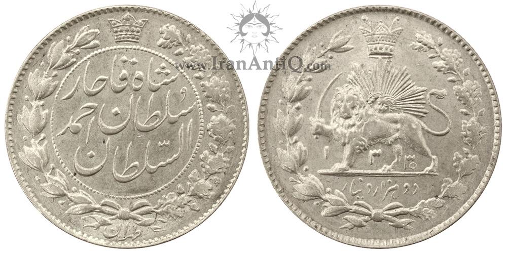 سکه 2000 دینار احمد شاه قاجار - Iran Qajar 2000 dinars coin