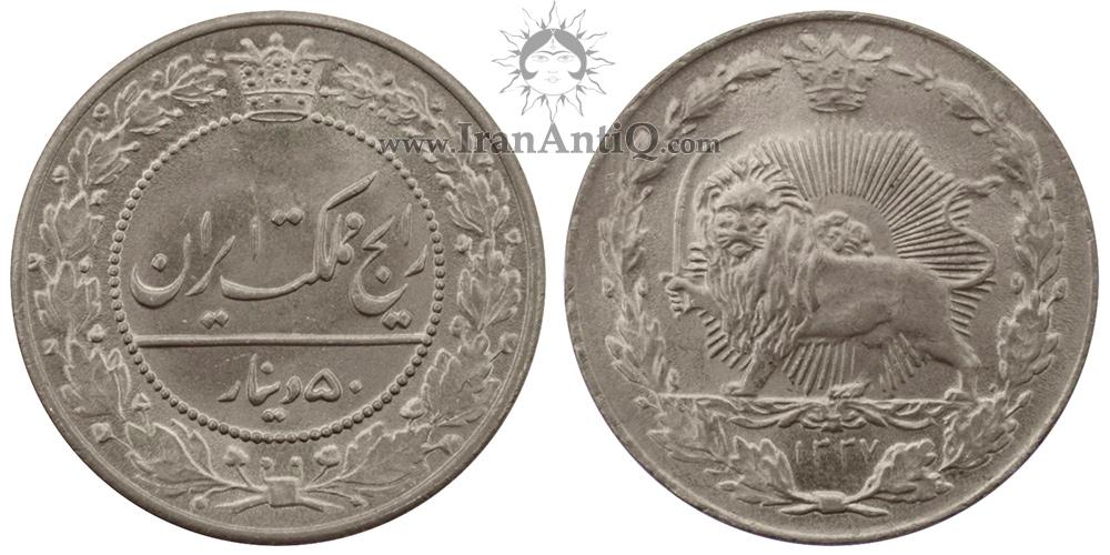 سکه 50 دینار احمد شاه قاجار - Iran Qajar 50 dinars coin