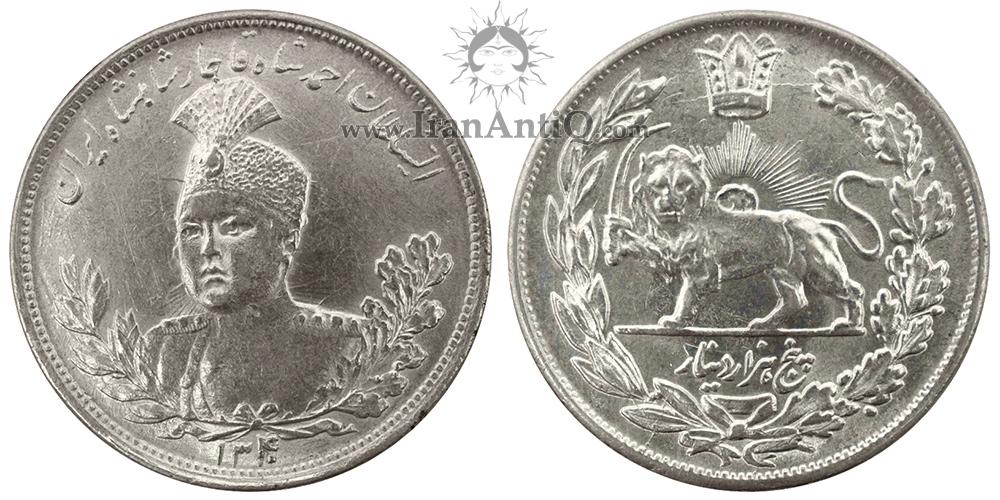 سکه 5000 دینار احمد شاه قاجار - Iran Qajar 5000 dinars coin