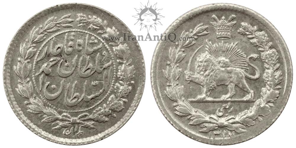 سکه ربعی احمد شاه قاجار - Iran Qajar robi coin