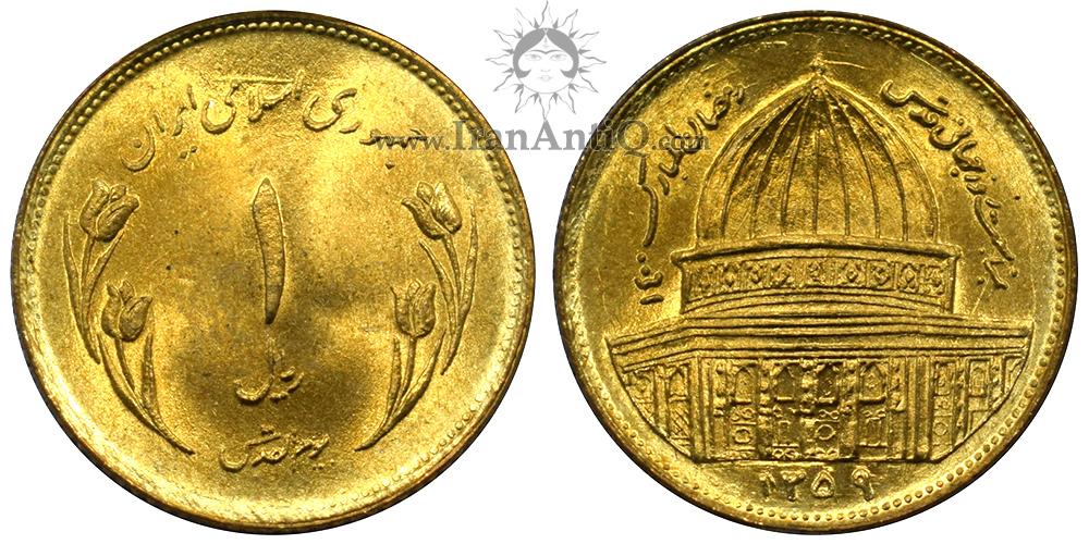 سکه 1 ریال قدس جمهوری اسلامی ایران - Iran Islamic Republic 1 rial Quds Coin