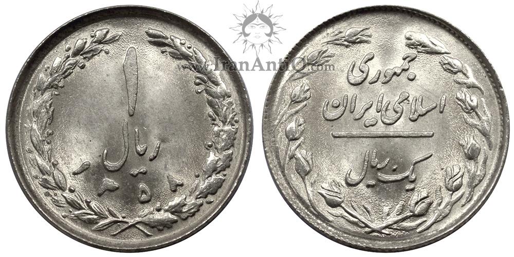 سکه 1 ریال جمهوری اسلامی ایران - Iran Islamic Republic 1 rial coin