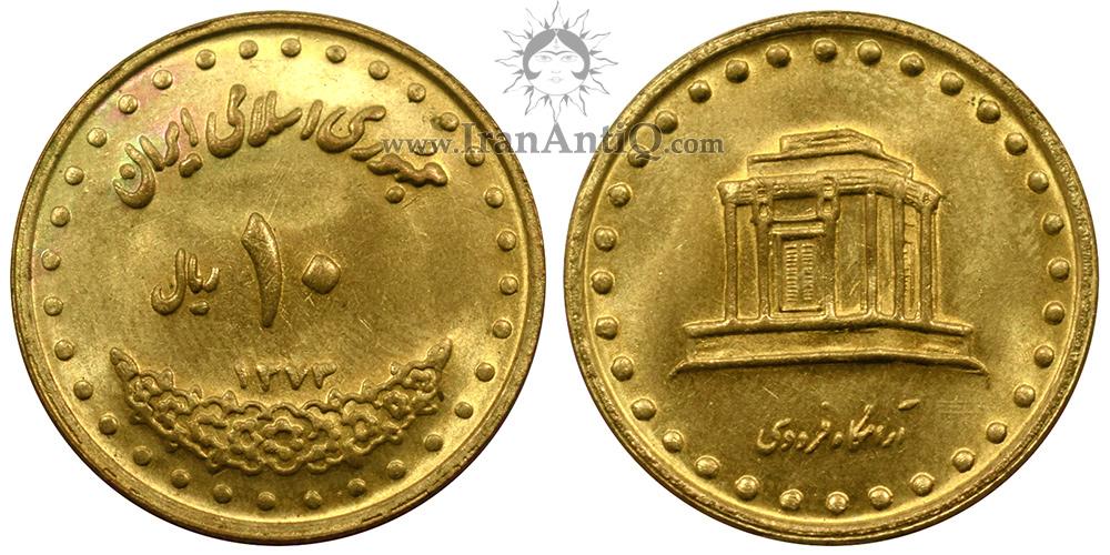 سکه 10 ریال آرامگاه فردوسی جمهوری اسلامی - IRI Iran 10 rials Ferdowsi Tomb coin
