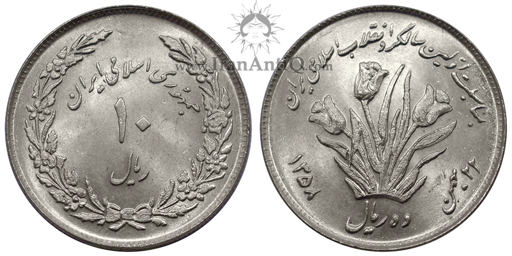 سکه 10 ریال اولین سالگرد جمهوری اسلامی - IRI Iran 10 rials nickle coin