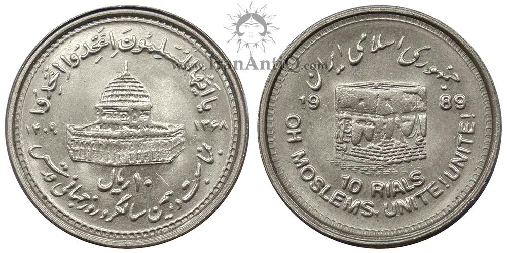 سکه 10 ریال قدس کوچک جمهوری اسلامی - IRI Iran 10 rials nickle Quds coin