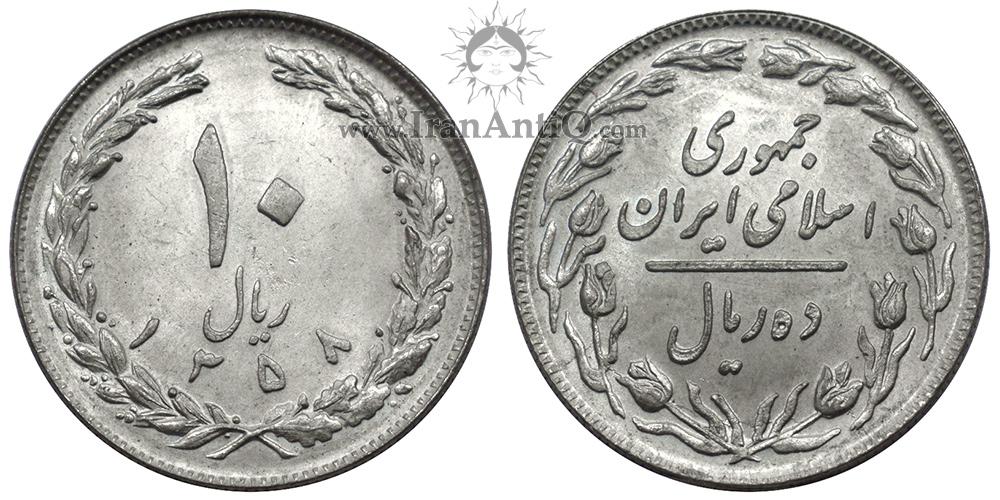 سکه 10 ریال جمهوری اسلامی - IRI Iran 10 rials nickle coin