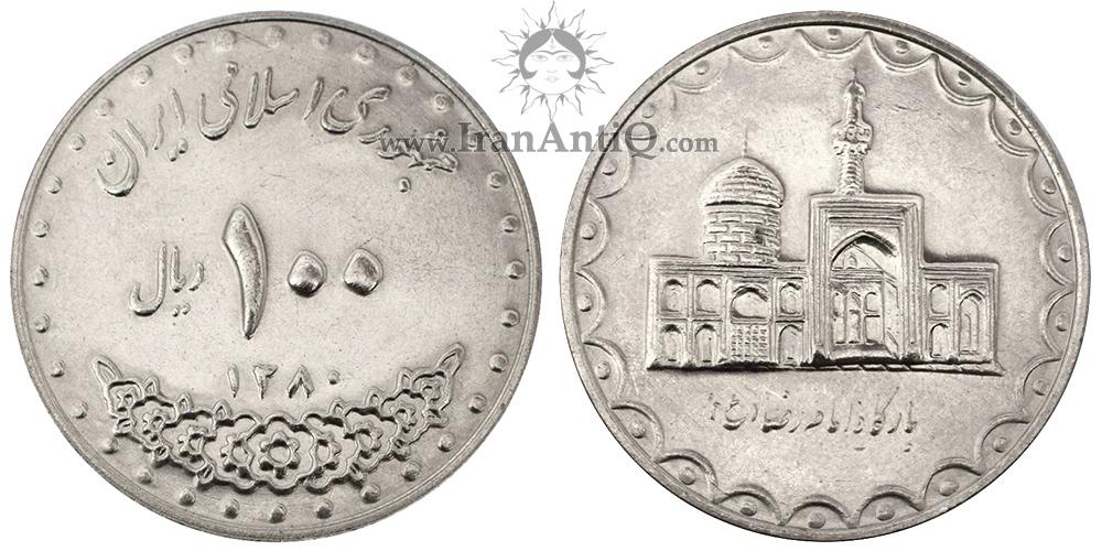 سکه 100 ریال بارگاه امام رضا جمهوری اسلامی ایران - IR iran 100 rials imam reza Tomb Coin