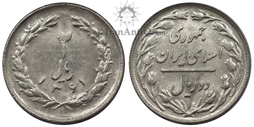 سکه 2 ریال جمهوری اسلامی ایران - Iran Islamic Republic 2 rials coin