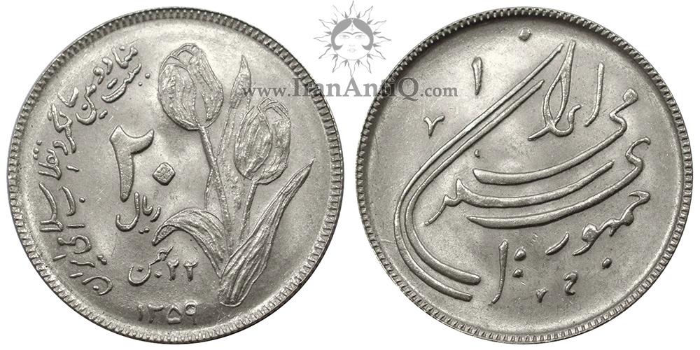 سکه 20 ریال دومین سالگرد انقلاب جمهوری اسلامی ایران - IR iran 20 rials Coin