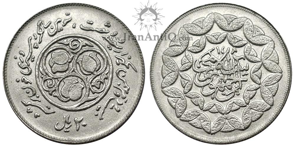 سکه 20 ریال سومین سال پیروزی جمهوری اسلامی ایران - IR iran 20 rials Coin