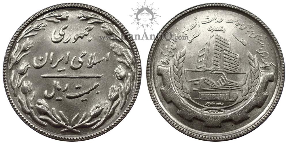 سکه 20 ریال بانکداری جمهوری اسلامی ایران - IR iran 20 rials Coin