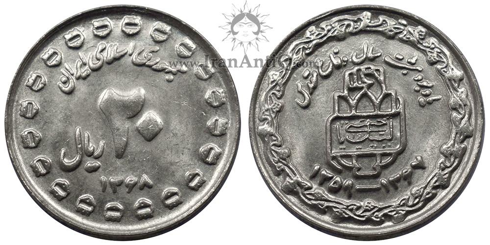سکه 20 ریال هشت سال دفاع مقدس جمهوری اسلامی ایران - IR iran 20 rials Coin