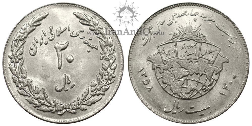 سکه 20 ریال یادبود هجرت پیامبر جمهوری اسلامی ایران - IR iran 20 rials Coin