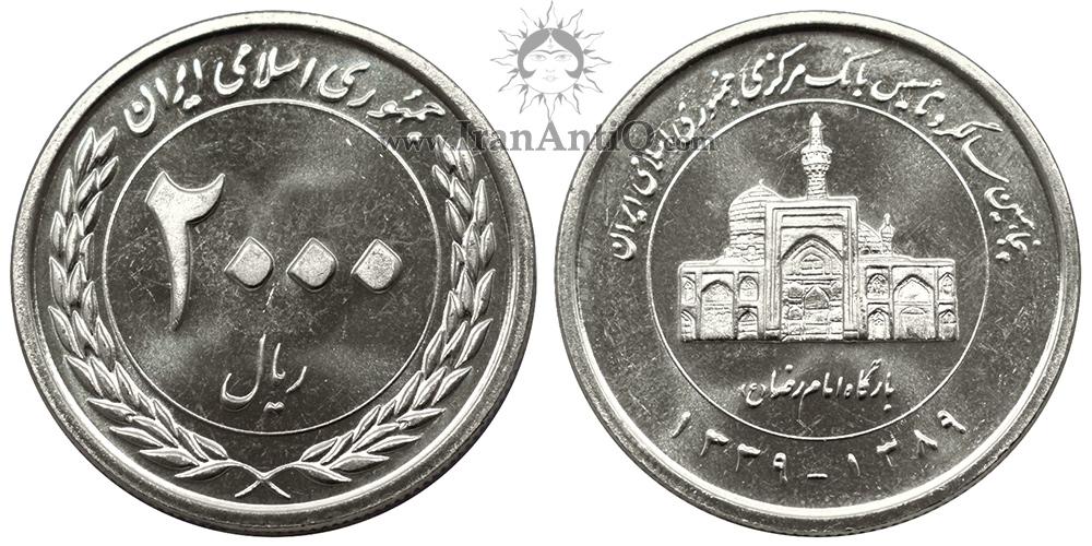 سکه 2000 ریال پنجاهمین سال تاسیس بانک مرکزی جمهوری اسلامی ایران - IR Iran 2000 rials coin