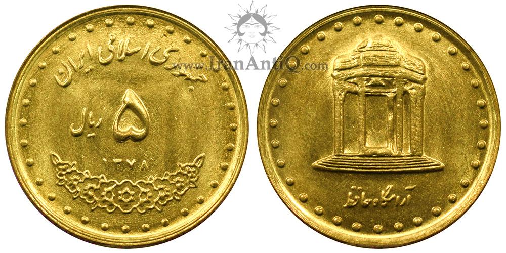 سکه 5 ریال آرامگاه حافظ جمهوری اسلامی ایران - Iran Islamic Republic 5 rials Hafiz Tomb coin