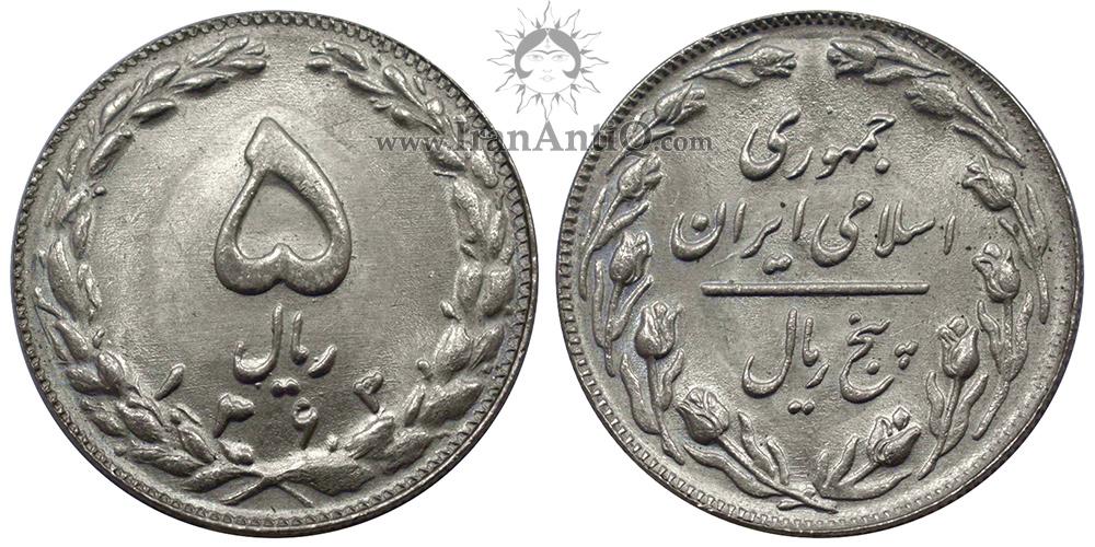 سکه 5 ریال نیکل جمهوری اسلامی ایران - Iran Islamic Republic 5 rials coin