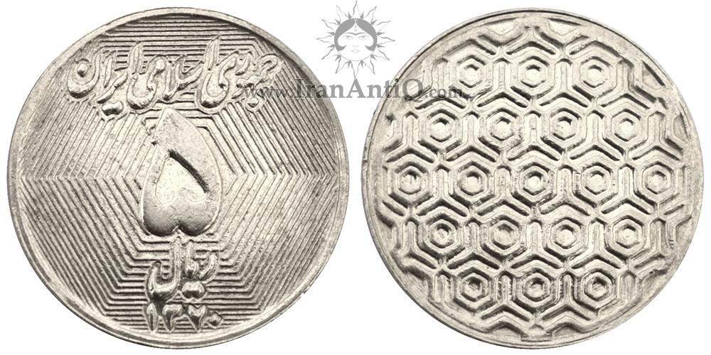 سکه 5 ریال نمونه جمهوری اسلامی ایران - Iran Islamic Republic 5 rials Specimen coin