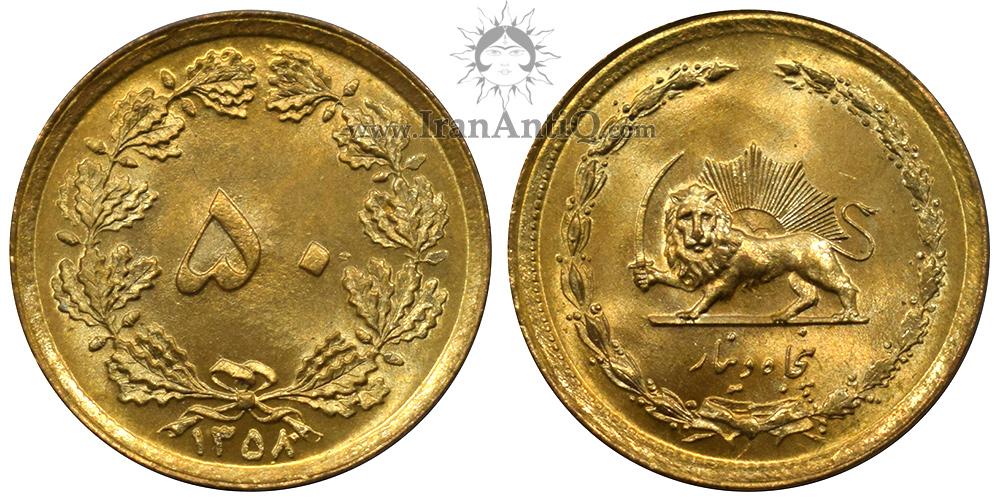 سکه 50 دینار جمهوری اسلامی ایران - Iran Islamic Repulic 50 dinars Coin
