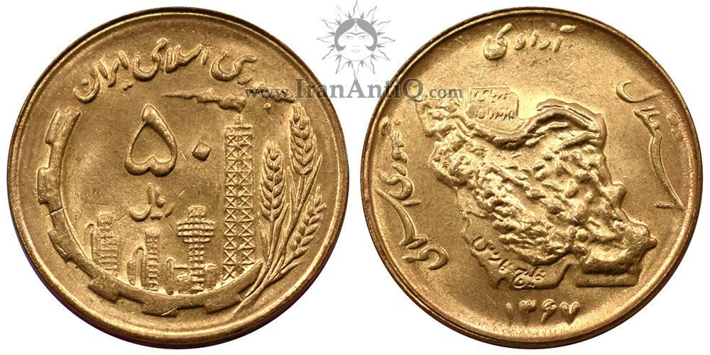 سکه 50 ریال نقشه ایران مس جمهوری اسلامی ایران - IR iran 50 rials Copper iran map Coin