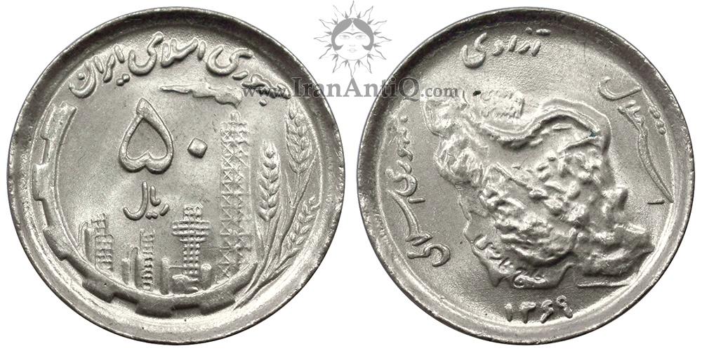 سکه 50 ریال نقشه ایران نیکل جمهوری اسلامی ایران - IR iran 50 rials Nickle iran map Coin