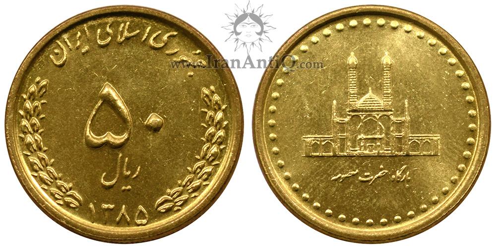 سکه 50 ریال بارگاه حضرت معصومه جمهوری اسلامی ایران - IR iran 50 rials bronze Coin