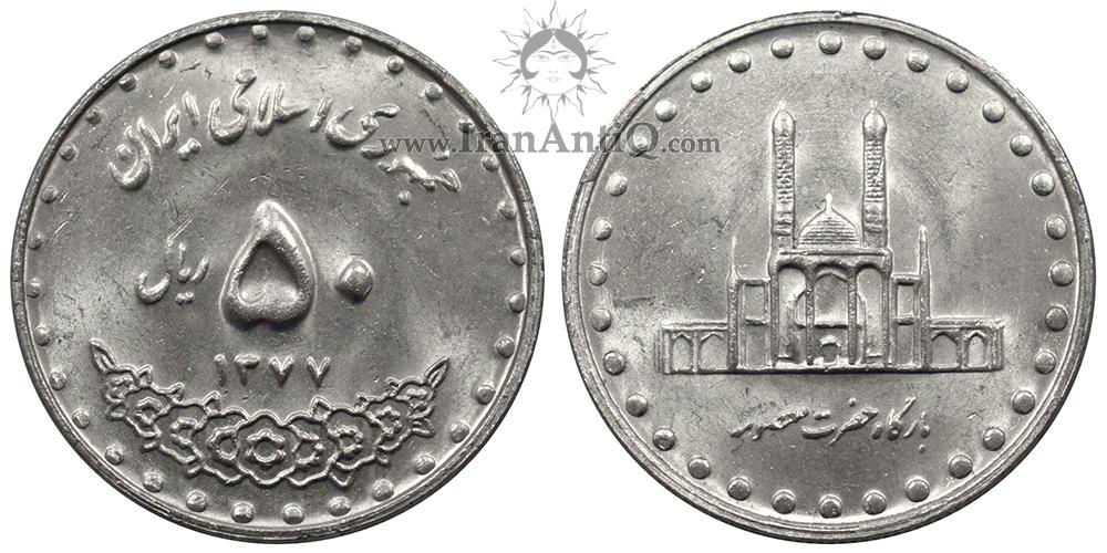 سکه 50 ریال بارگاه حضرت معصومه جمهوری اسلامی ایران - IR iran 50 rials Masoumeh Tomb Coin