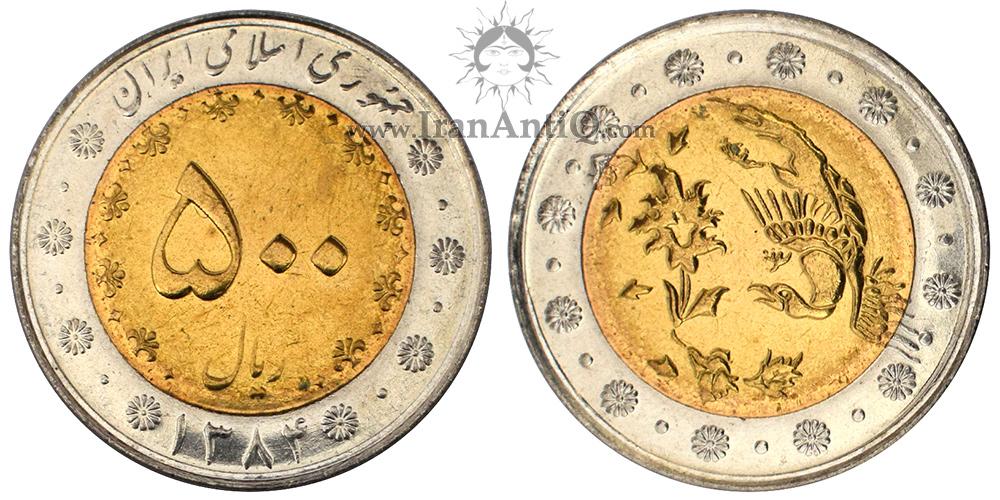 سکه 500 ریال دوتکه جمهوری اسلامی ایران - IR Iran 500 rials coin
