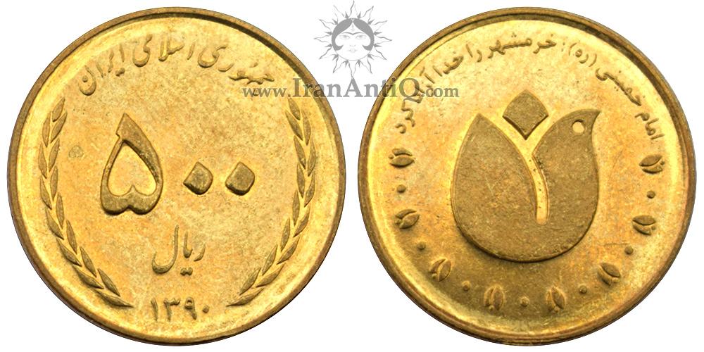 سکه 500 ریال آزاد سازی خرمشهر جمهوری اسلامی ایران - IR Iran 500 rials coin