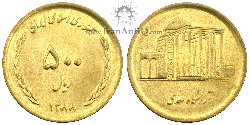 سکه 500 ریال آرامگاه سعدی جمهوری اسلامی ایران - IR Iran 500 rials Tomb of Saadi coin