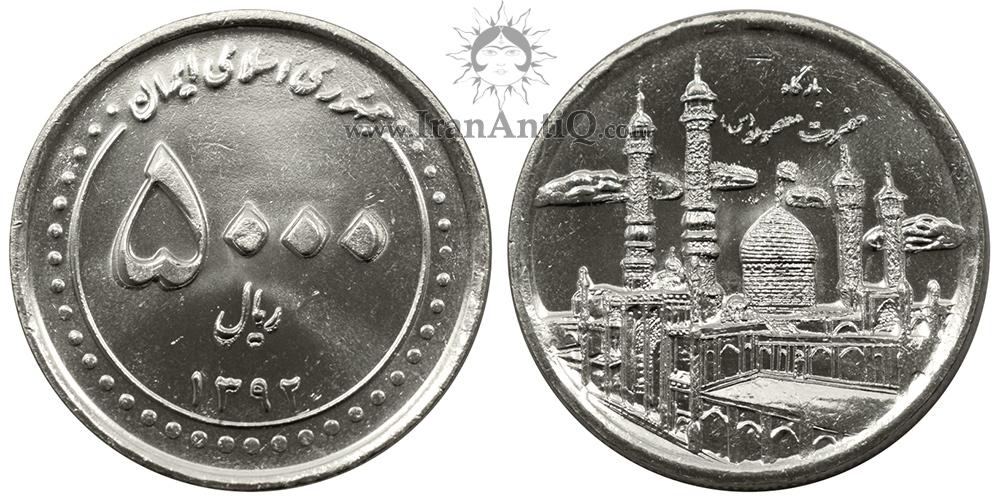 سکه 5000 ریال بارگاه حضرت معصومه جمهوری اسلامی ایران - IR Iran 5000 rials coin