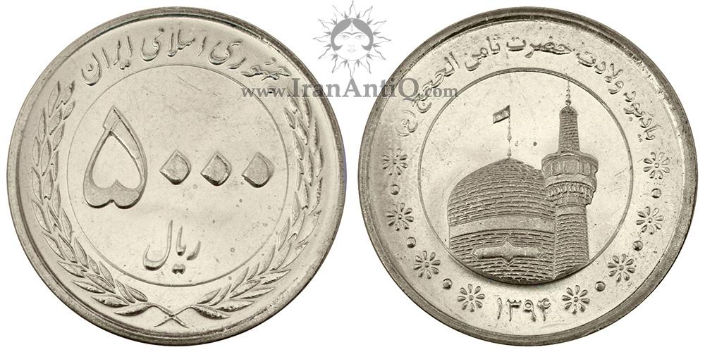 سکه 5000 ریال ولادت امام رضا جمهوری اسلامی ایران - IR Iran 5000 rials coin