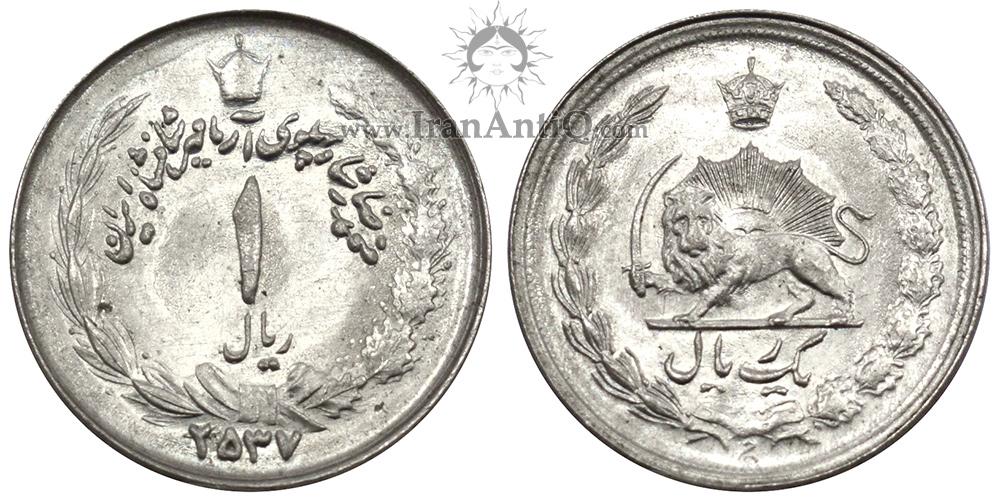 سکه 1 ریال آریامهر محمدرضا شاه پهلوی - Iran Pahlavi 1 rials Ariamehr coin