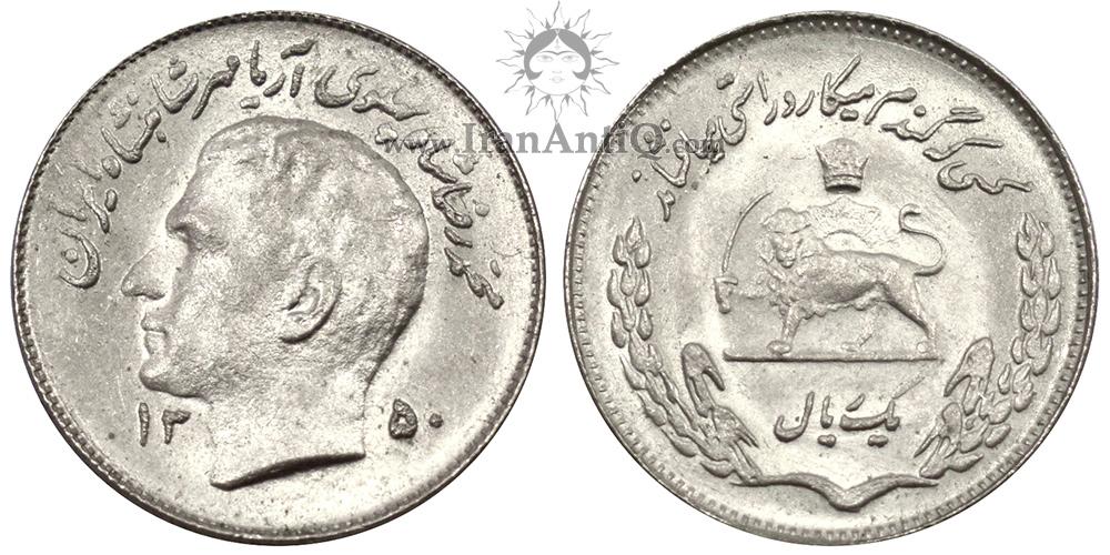 سکه 1 ریال فائو محمدرضا شاه پهلوی - Iran Pahlavi 1 rials FAO coin