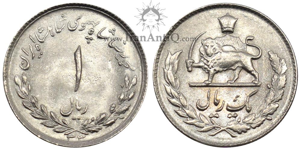 سکه 1 ریال مصدقی محمدرضا شاه پهلوی - Iran Pahlavi 1 rials coin