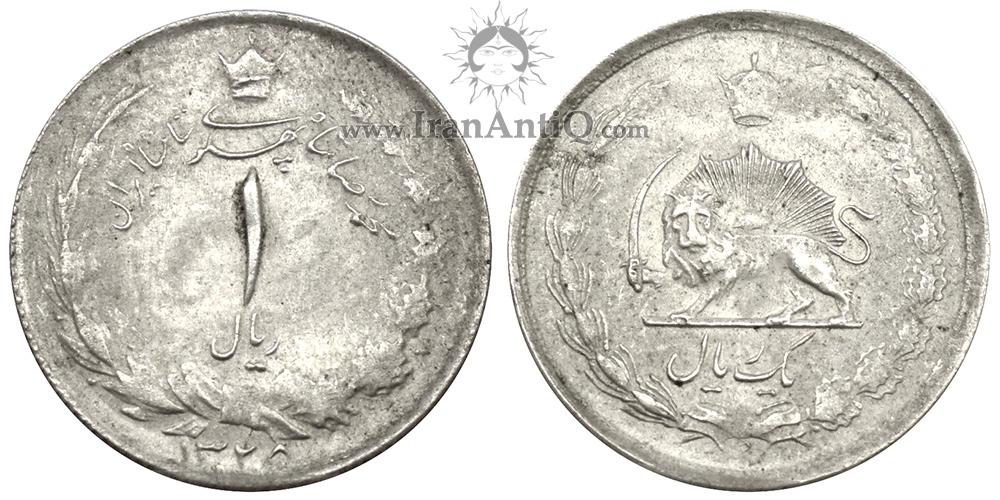 سکه 1 ریال نقره محمدرضا شاه پهلوی - Iran Pahlavi 1 rials silver coin